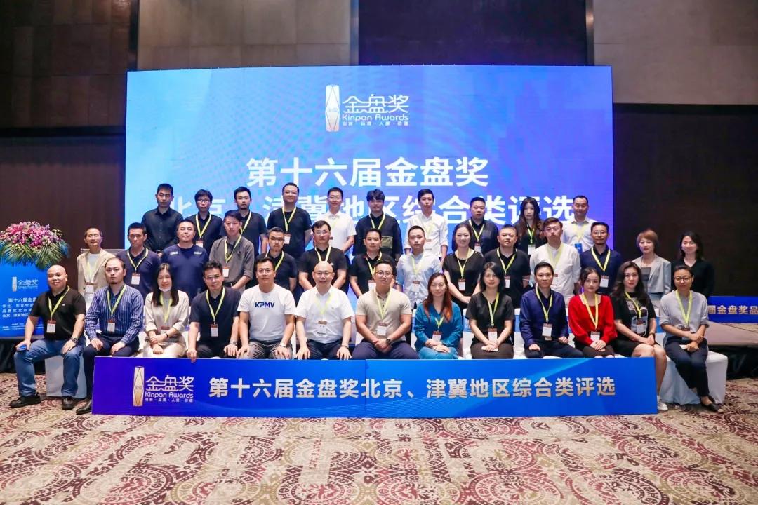 第十六届北京、津冀地区综合类