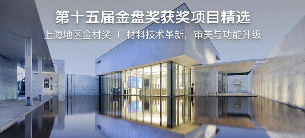 第十五届金盘奖上海地区金材奖获奖名单