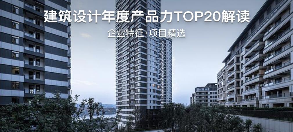 建筑设计年度产品力TOP20解读