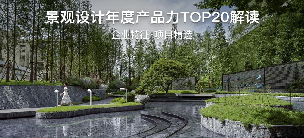 景观设计年度产品力TOP20解读