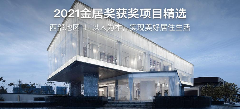 2021年金居奖西部地区评选震撼揭幕!