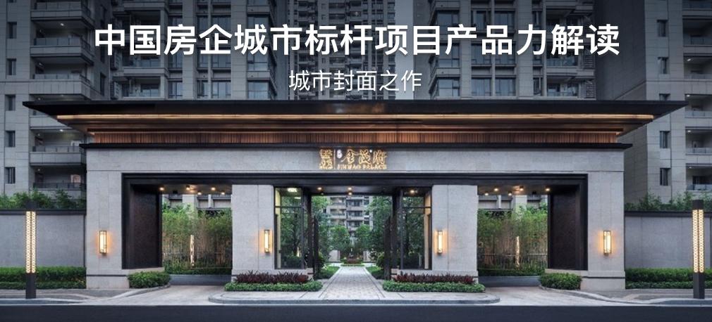 中国房企城市标杆项目产品力解读