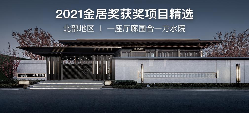 2021年金盘金居奖北部地区评选震撼揭幕!
