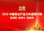 金盘奖人物专访-2020中国房企产品力年度排行榜