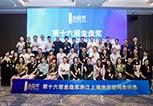 金盘奖人物专访-第十六届金盘奖浙江、上海地区空间类获奖名单!