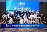 金盘奖人物专访-第十六届金盘奖品质奖南方地区/上海地区综合类获奖名单!