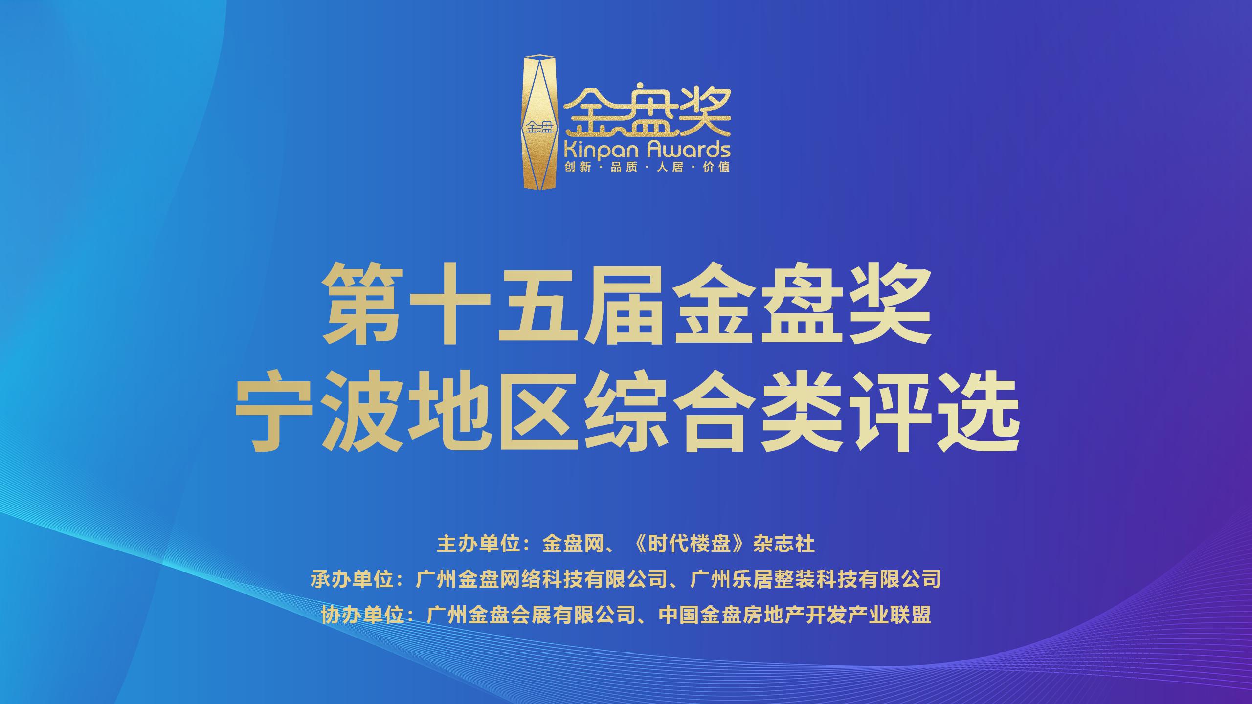 第十五届金盘奖宁波地区综合类评选