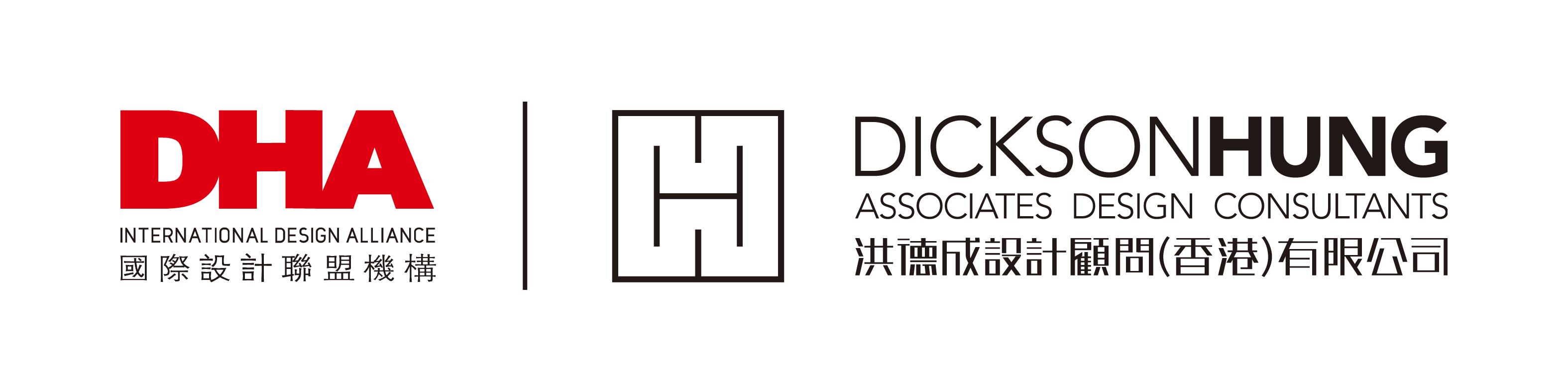 洪德成设计顾问(香港)有限公司