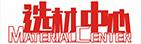 中国陶瓷总部 | 选材中心