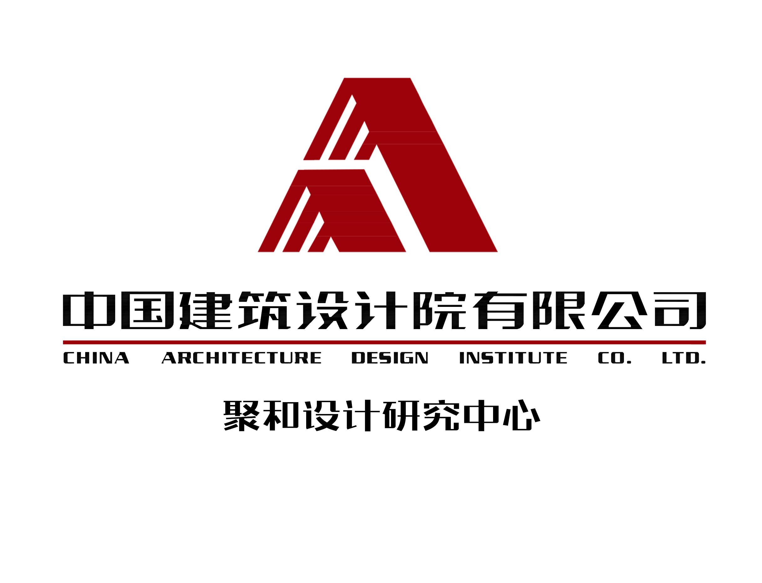 中国建筑设计院有限公司——聚和设计研究中心