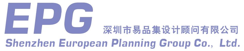深圳市易品集设计顾问有限公司