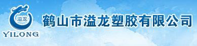 鹤山市溢龙塑胶有限公司