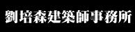 刘培森建筑师事务所