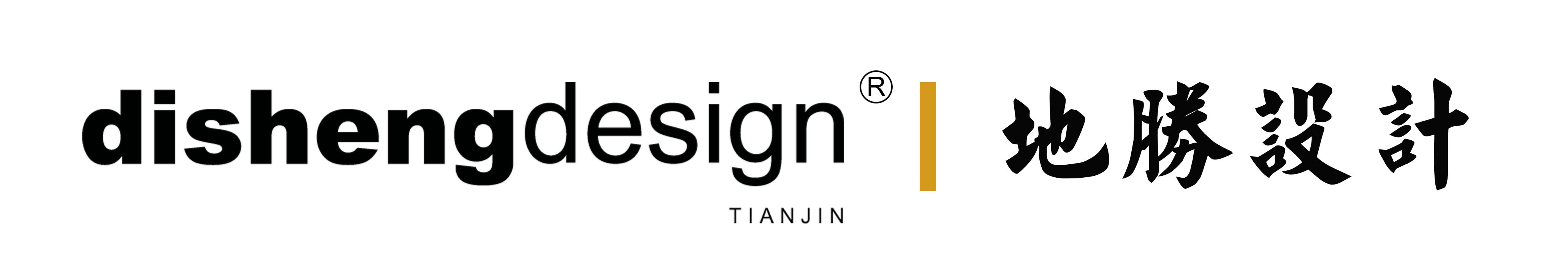 地胜设计  disheng design (天津) 有限公司