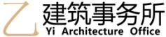 乙建筑事务所