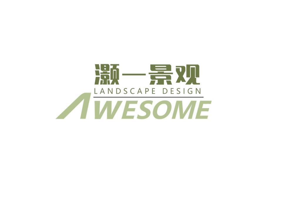 上海灏一景观设计咨询有限公司
