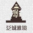 深圳市泛城雅境景观设计有限公司