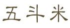天津五斗米软装设计有限公司