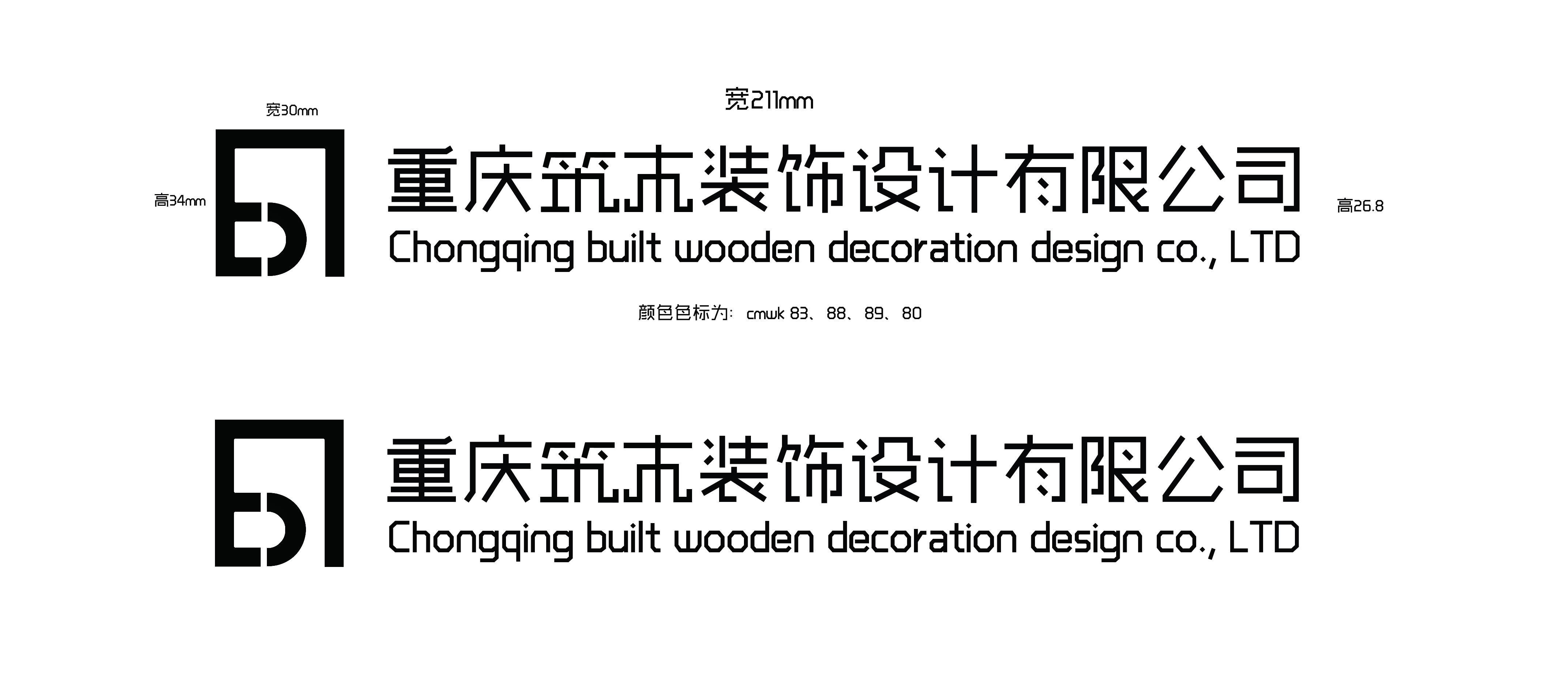 重庆筑木装饰设计有限公司