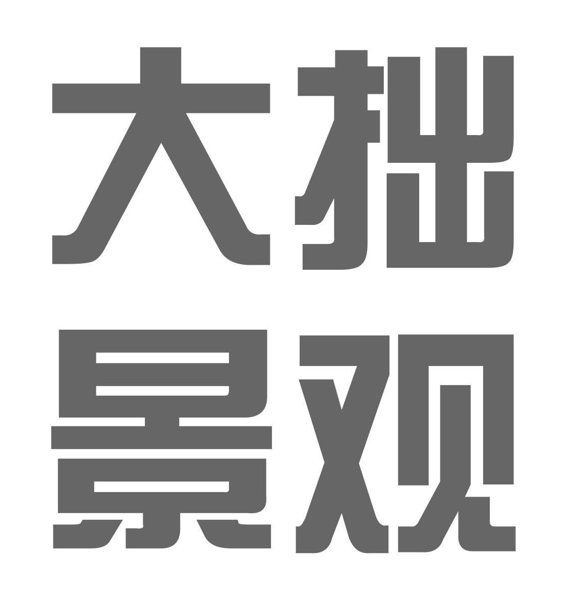 上海大拙景观规划设计有限公司