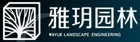 广州市雅玥园林工程有限公司