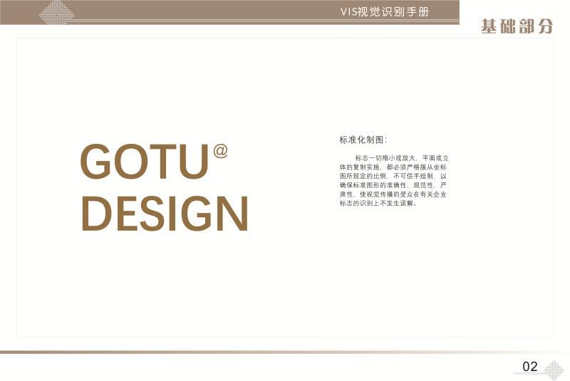 广州市构图室内装饰设计有限公司