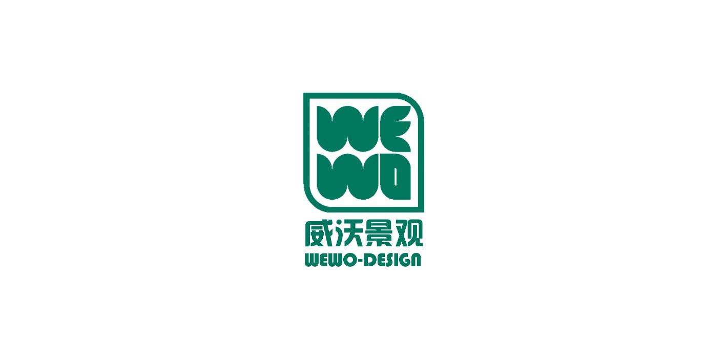 北京威沃景观设计咨询有限公司