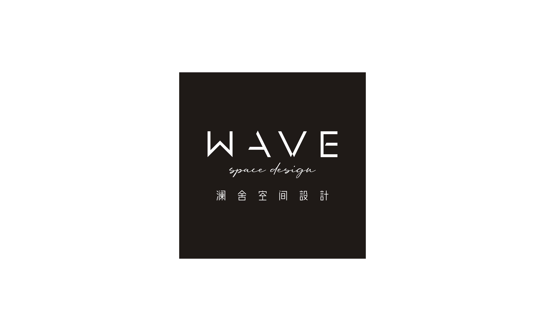 WAVE澜舍设计