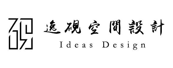 逸硯空間設計有限公司