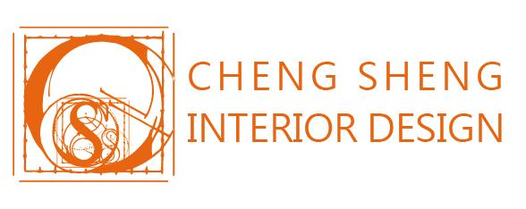 成晟室內裝修設計工程有限公司