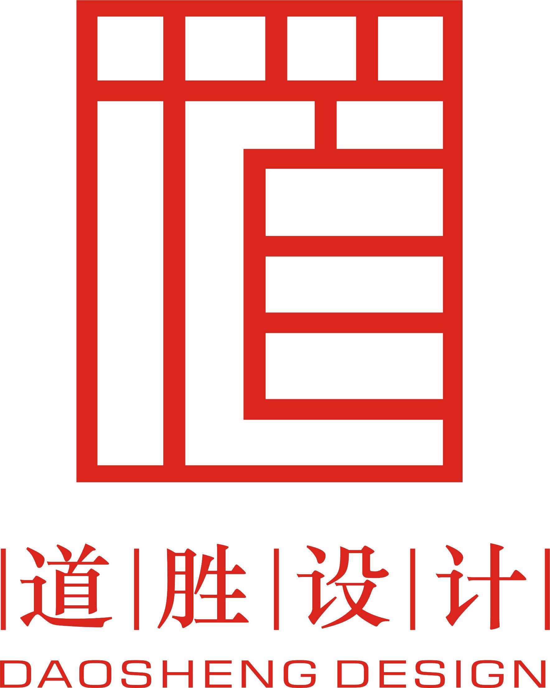 广州道胜装饰设计有限公司