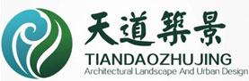 天道筑景建筑规划设计有限公司