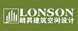 深圳市朗昇环境艺术设计有限公司