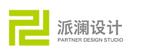 深圳市派澜景观规划设计有限公司