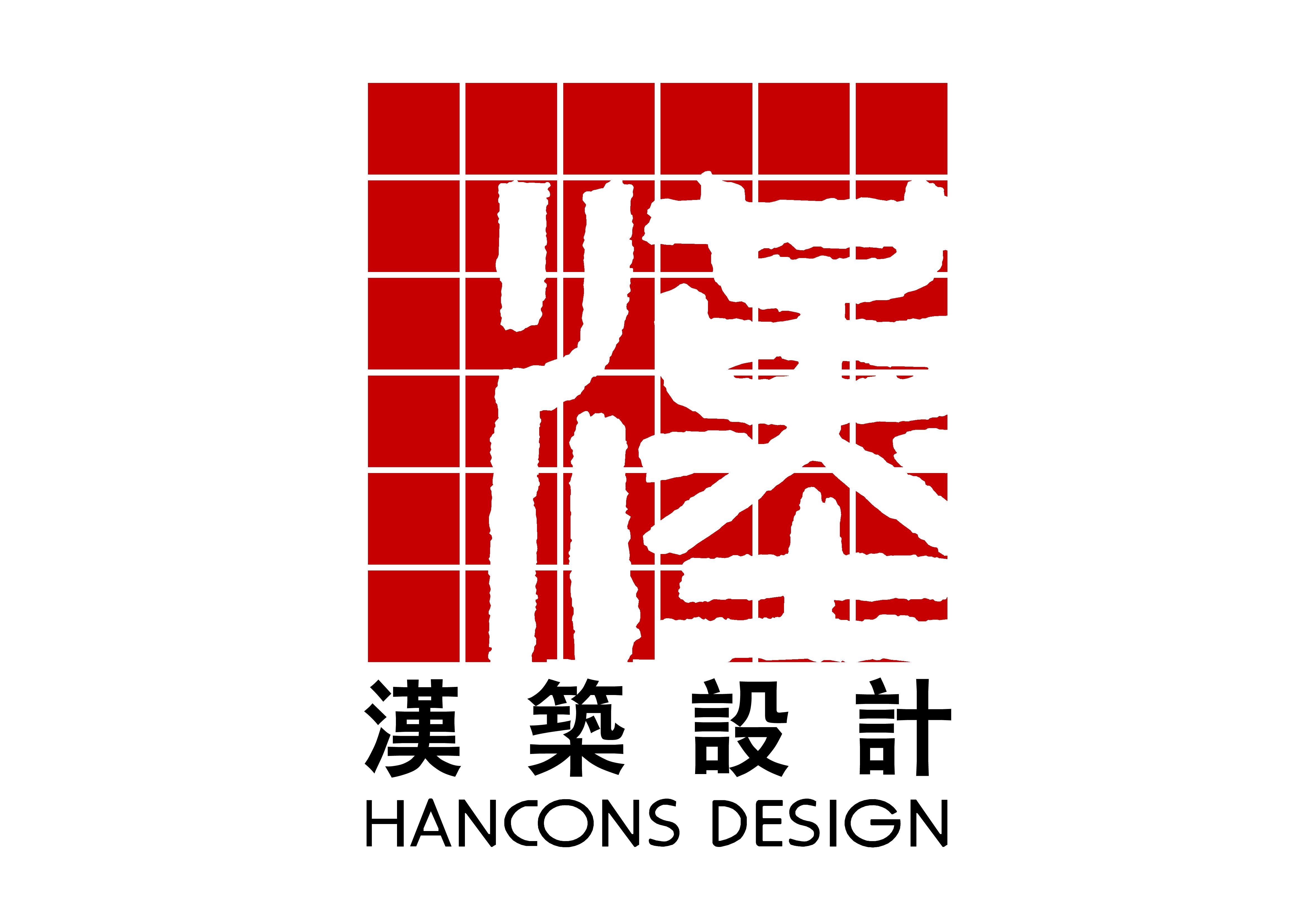 深圳市汉筑设计顾问有限公司