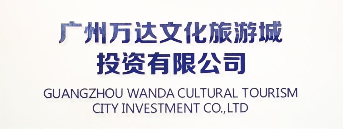 广州万达文化旅游城投资有限公司