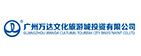廣州萬達文化旅游城投資有限公司