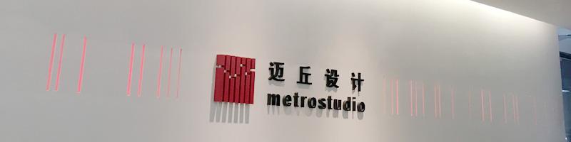 metrostudio邁丘設計