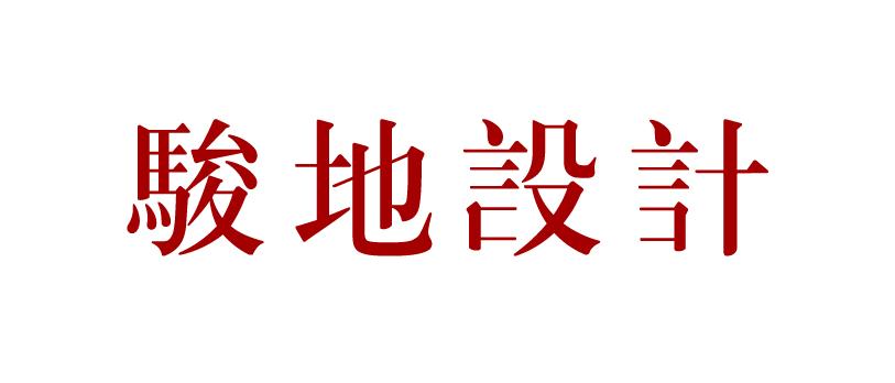 上海骏地建筑设计事务所股份有限公司