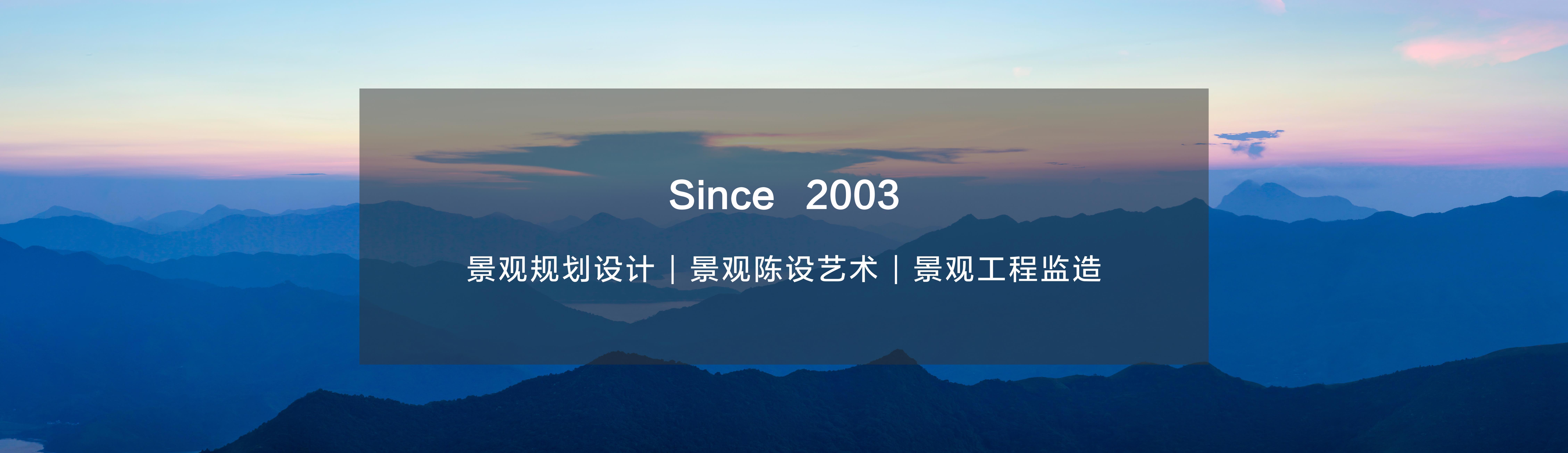 福建东易奇思景观设计有限公司