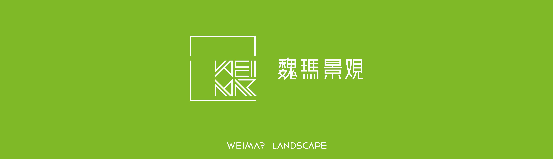 上海魏瑪景觀規劃設計有限公司