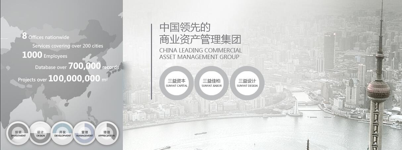 上海三益建筑設計有限公司