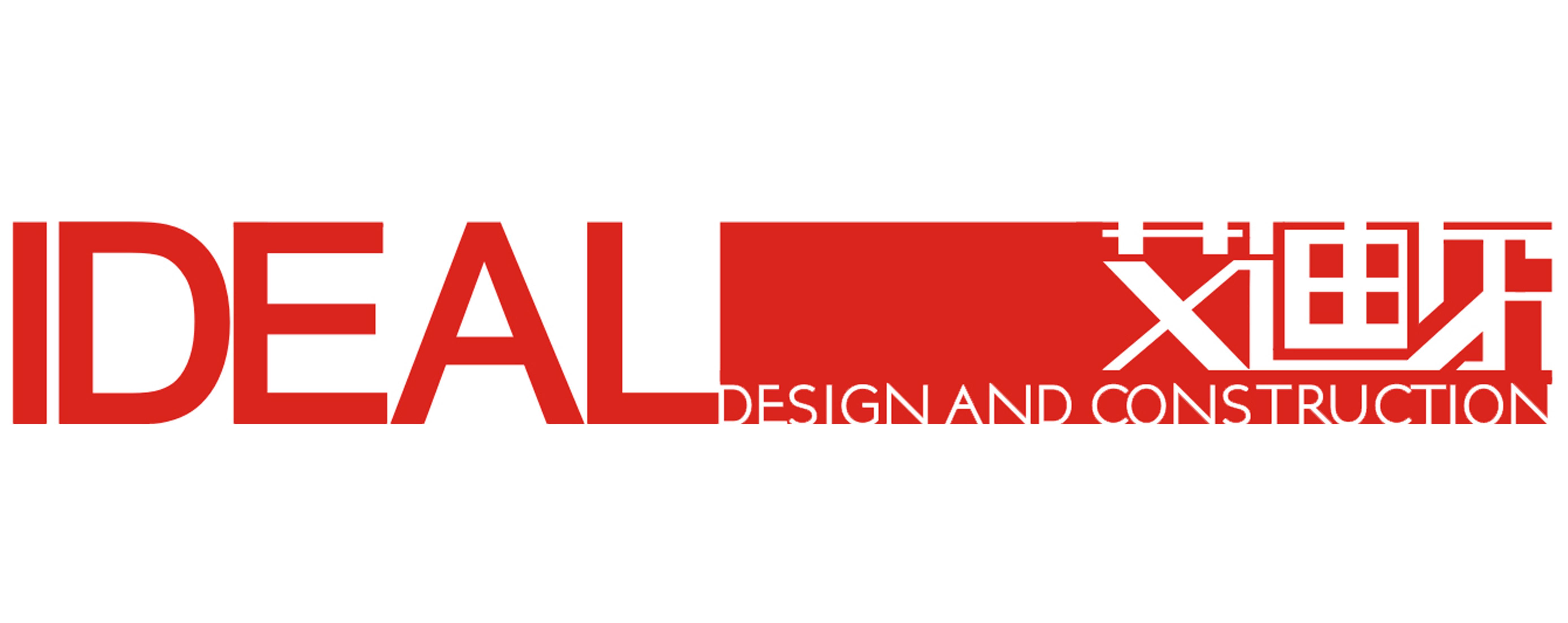 北京艾迪尔建筑装饰工程股份有限公司