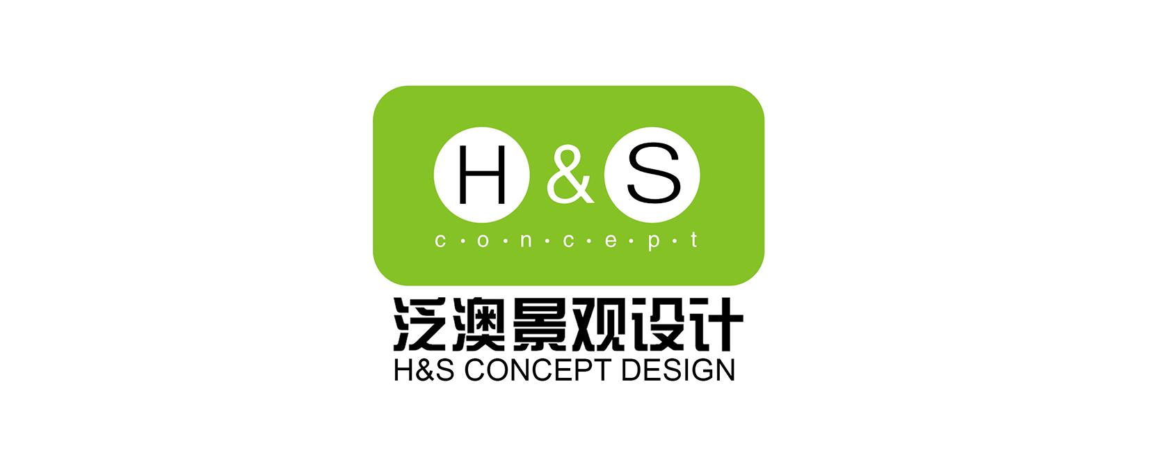 广州市泛澳景观设计有限公司