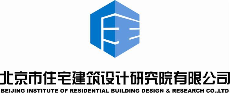 北京市住宅建筑设计研究院有限公司