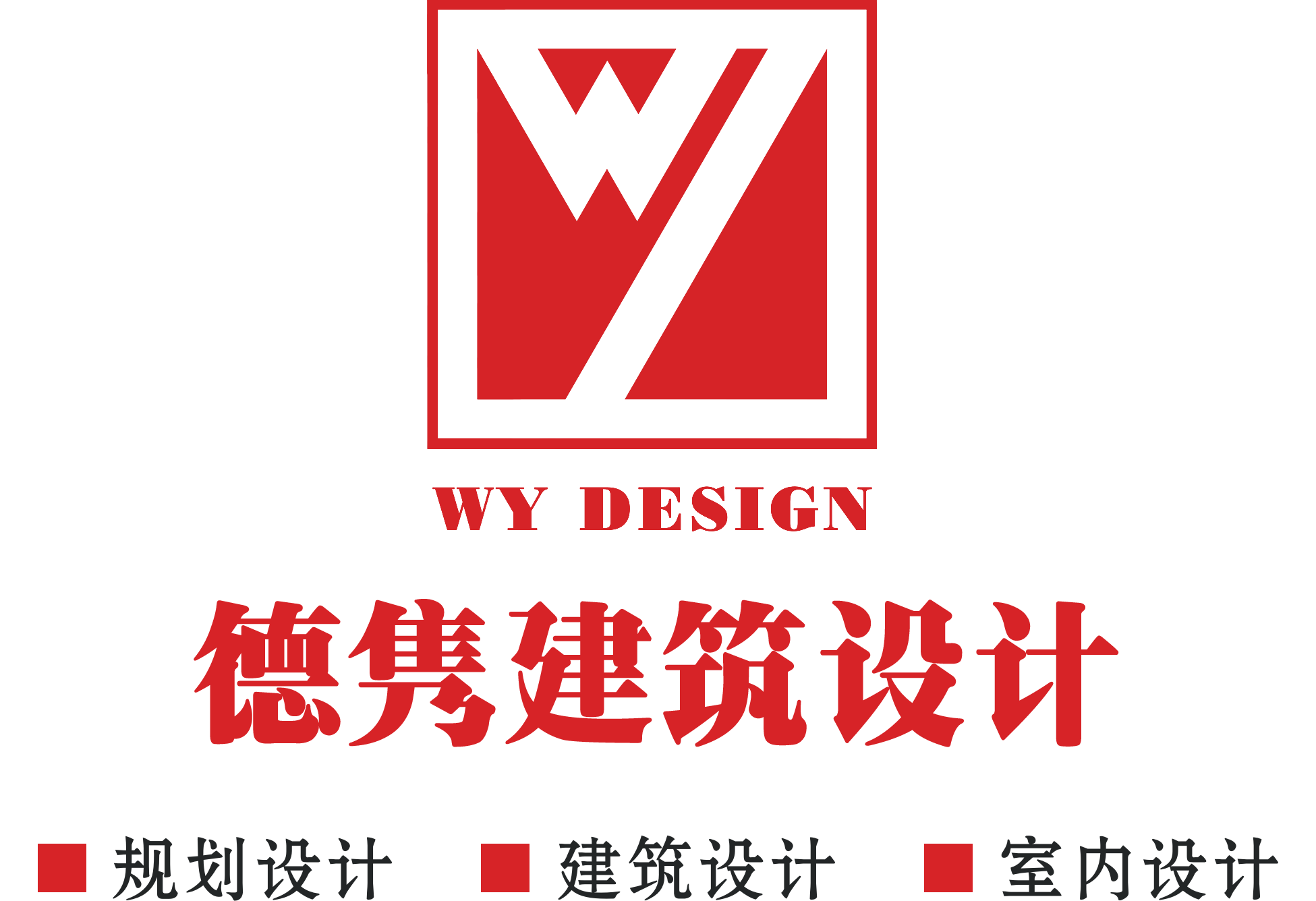 WY国际设计机构