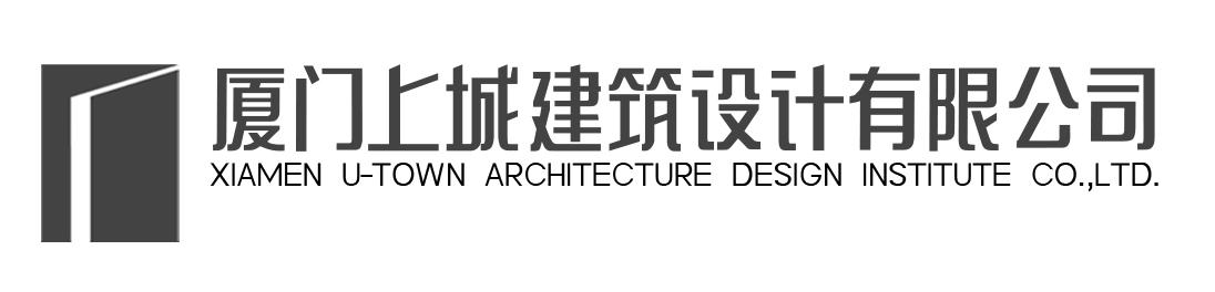 厦门上城建筑设计有限公司
