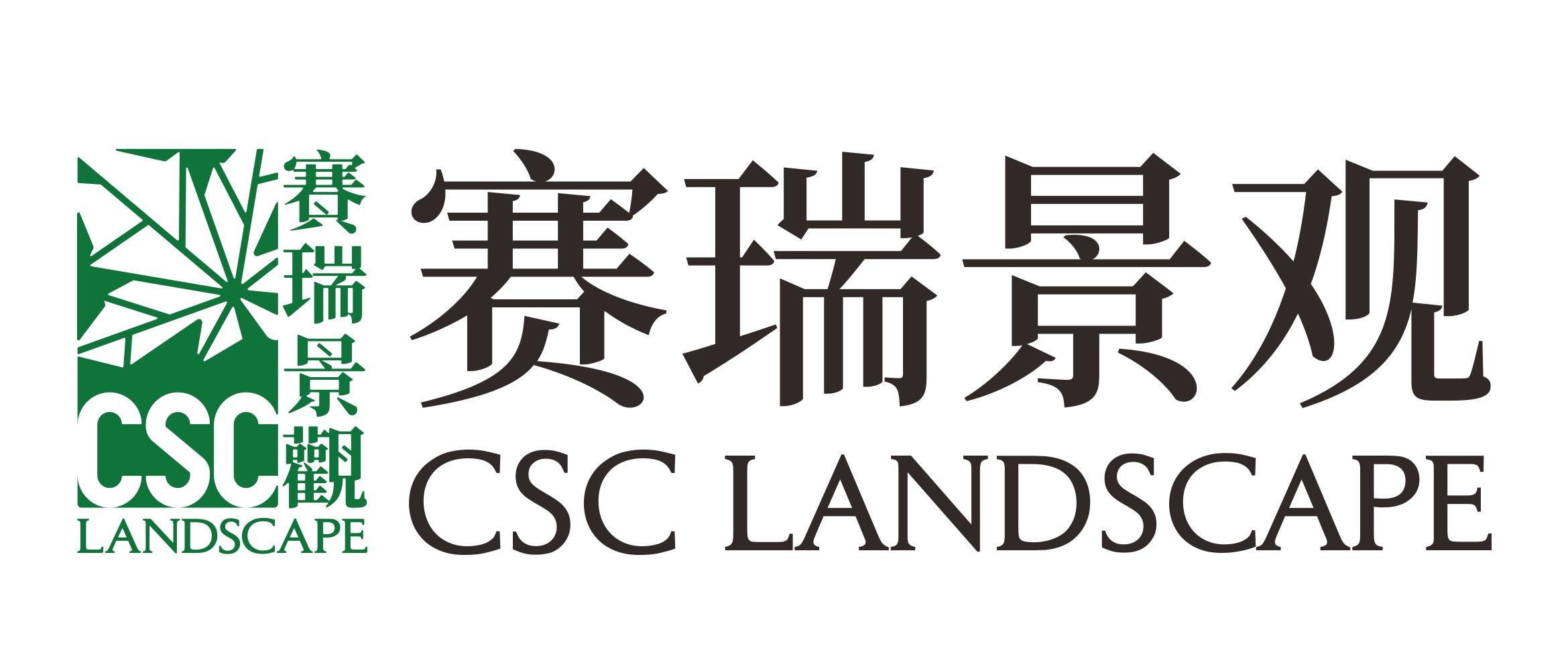 深圳市赛瑞景观工程设计有限公司