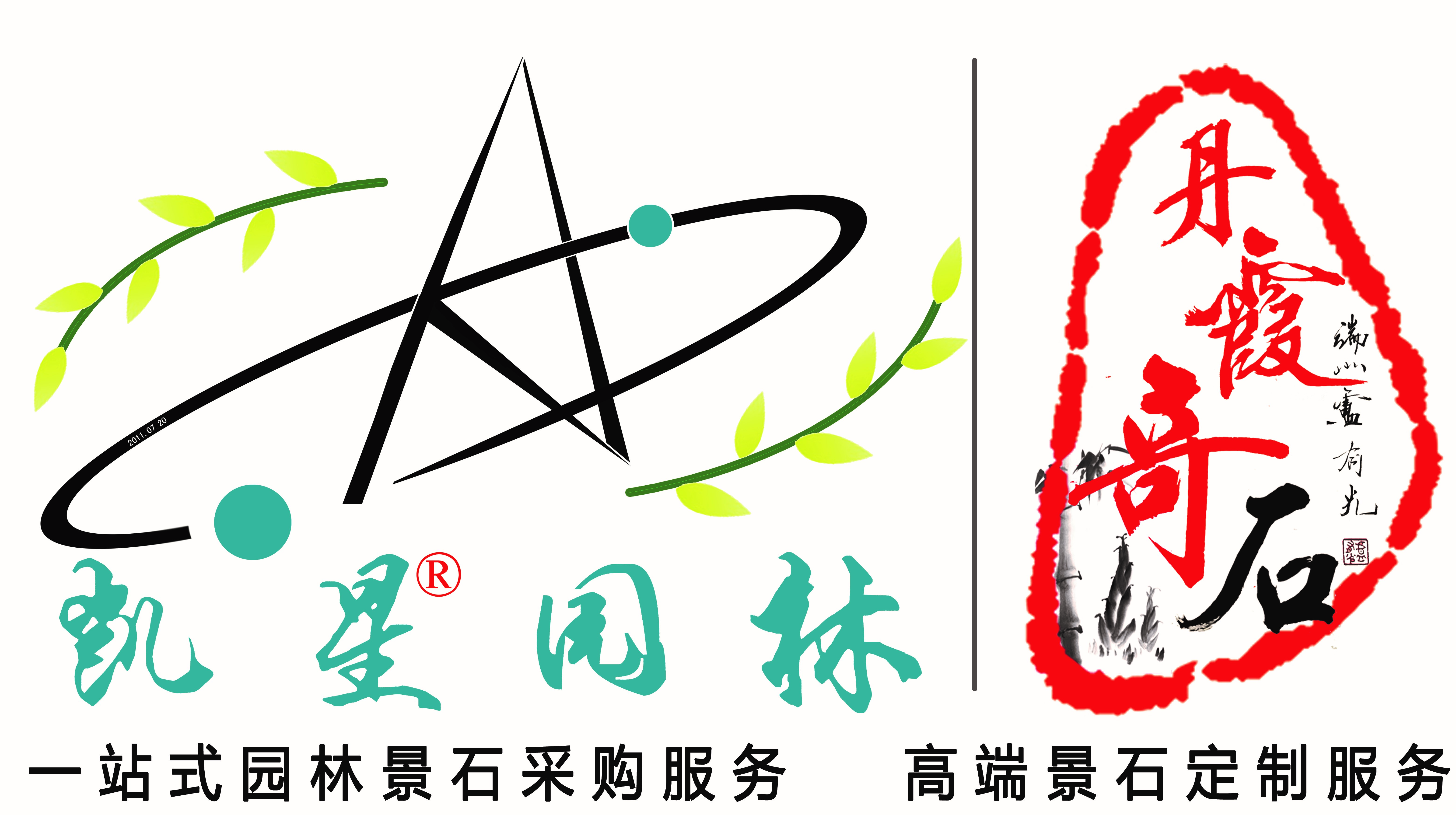 丹 霞 奇 石【广州凯星园林绿化工程有限公司】