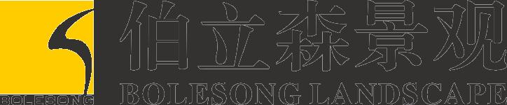 深圳伯立森景观规划设计有限公司